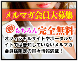 大塚・池袋 デリヘル「大塚治療院人妻ナース」メールマガジン