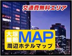 大塚・池袋 デリヘル「大塚治療院人妻ナース」ホテルマップ